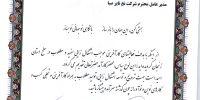 اولين جشنواره کار آفرينان برتر دانشگاهي 91